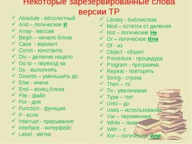 Некоторые зарезервированные слова версии TP Absolute - абсолютный And – логич...