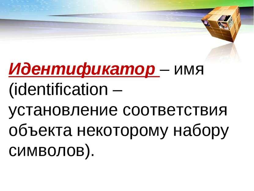 Идентификатор – имя (identification – установление соответствия объекта некот...