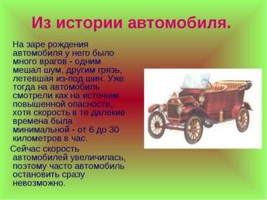 Из истории автомобиля. На заре рождения автомобиля у него было много врагов -...