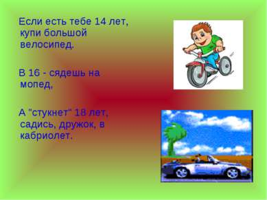 """Если есть тебе 14 лет, купи большой велосипед. В 16 - сядешь на мопед, А """"сту..."""