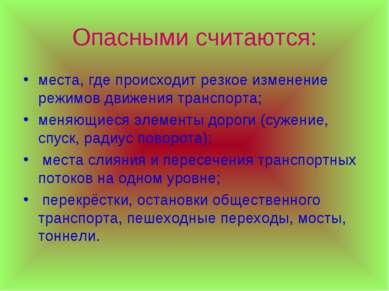 Опасными считаются: места, где происходит резкое изменение режимов движения т...