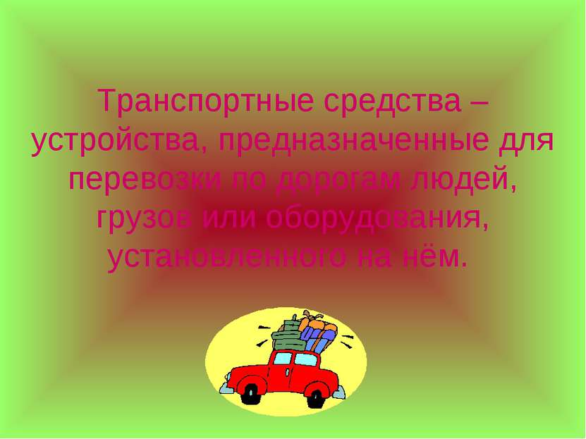 Транспортные средства – устройства, предназначенные для перевозки по дорогам ...