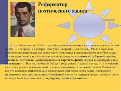 Реформатор поэтического языка Стихи Маяковского 1910-х годов были ориентирова...