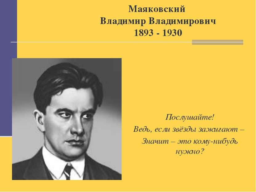 Маяковский Владимир Владимирович 1893 - 1930 Послушайте! Ведь, если звёзды за...