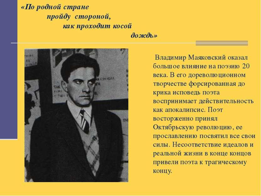 Владимир Маяковский оказал большое влияние на поэзию 20 века. В его дореволюц...