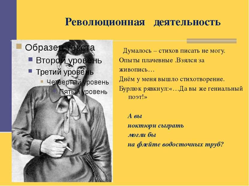 Революционная деятельность Думалось – стихов писать не могу. Опыты плачевные ...