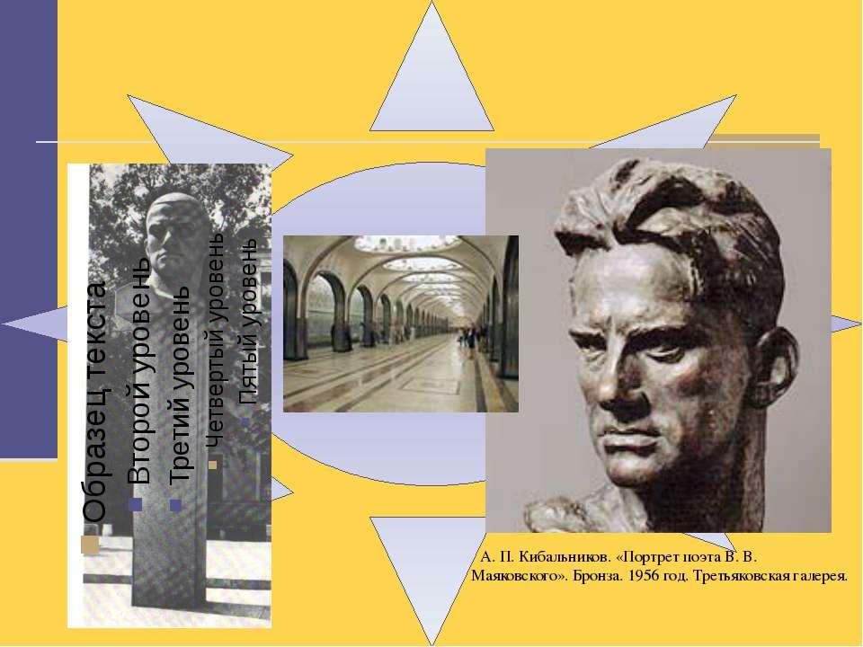 А. П. Кибальников. «Портрет поэта В. В. Маяковского». Бронза. 1956 год. Треть...