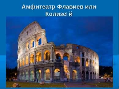 Амфитеатр Флавиев или Колизе й