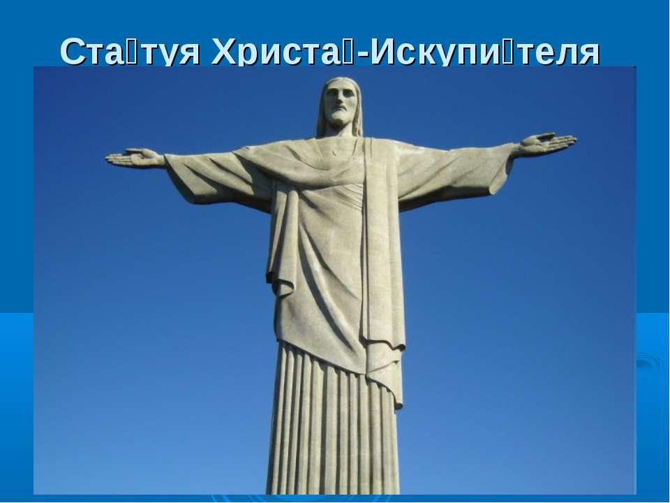 Ста туя Христа -Искупи теля