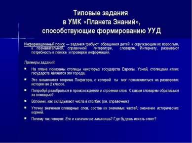 Типовые задания в УМК «Планета Знаний», способствующие формированию УУД Инфор...