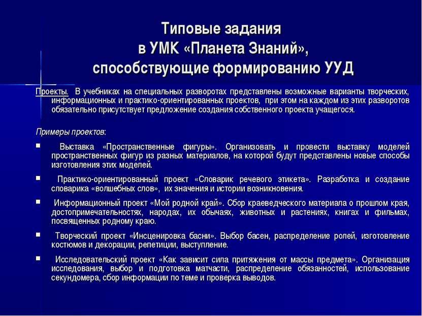 Типовые задания в УМК «Планета Знаний», способствующие формированию УУД Проек...
