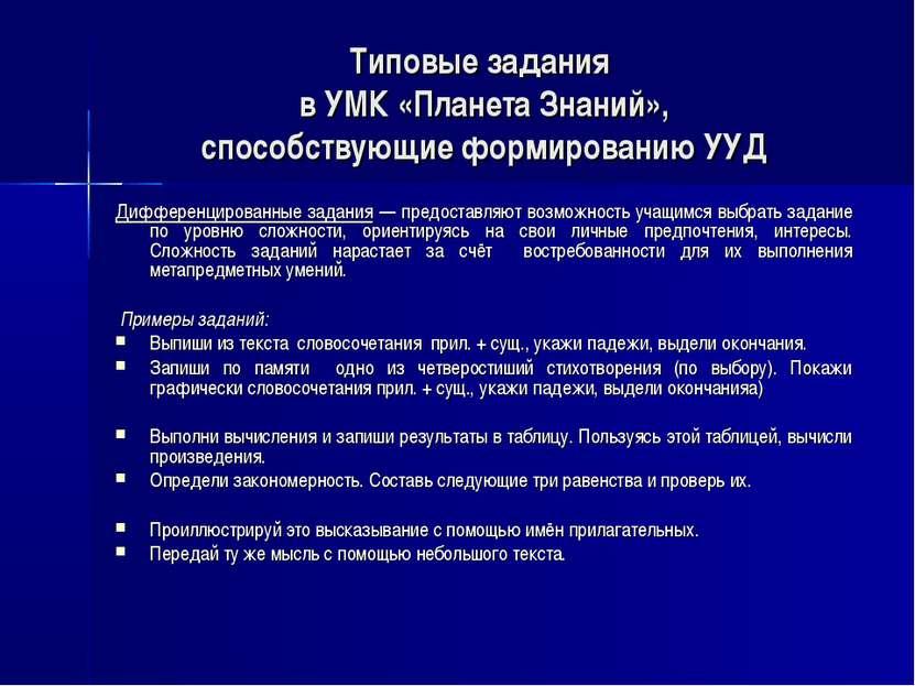 Типовые задания в УМК «Планета Знаний», способствующие формированию УУД Диффе...