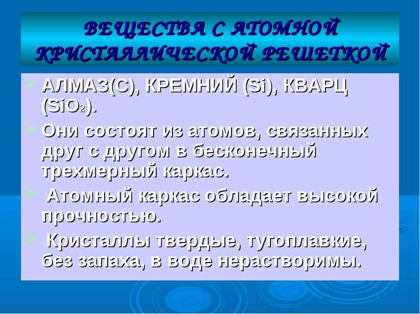 ВЕЩЕСТВА С АТОМНОЙ КРИСТАЛЛИЧЕСКОЙ РЕШЕТКОЙ АЛМАЗ(С), КРЕМНИЙ (Si), КВАРЦ (Si...