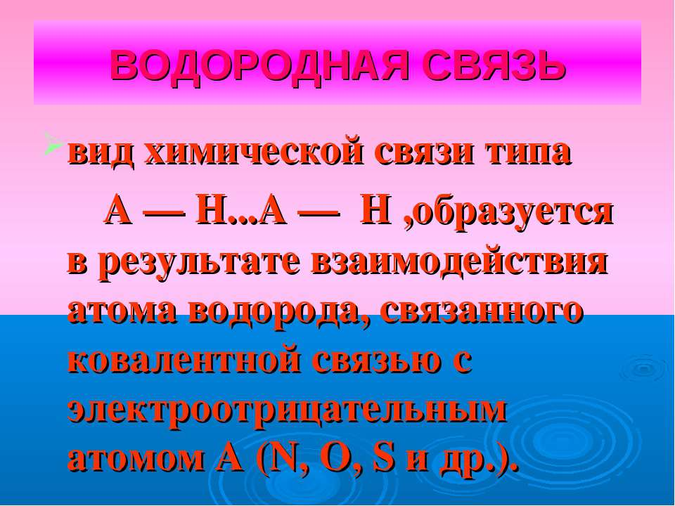 ВОДОРОДНАЯ СВЯЗЬ вид химической связи типа А — Н...А — Н ,образуется в резуль...