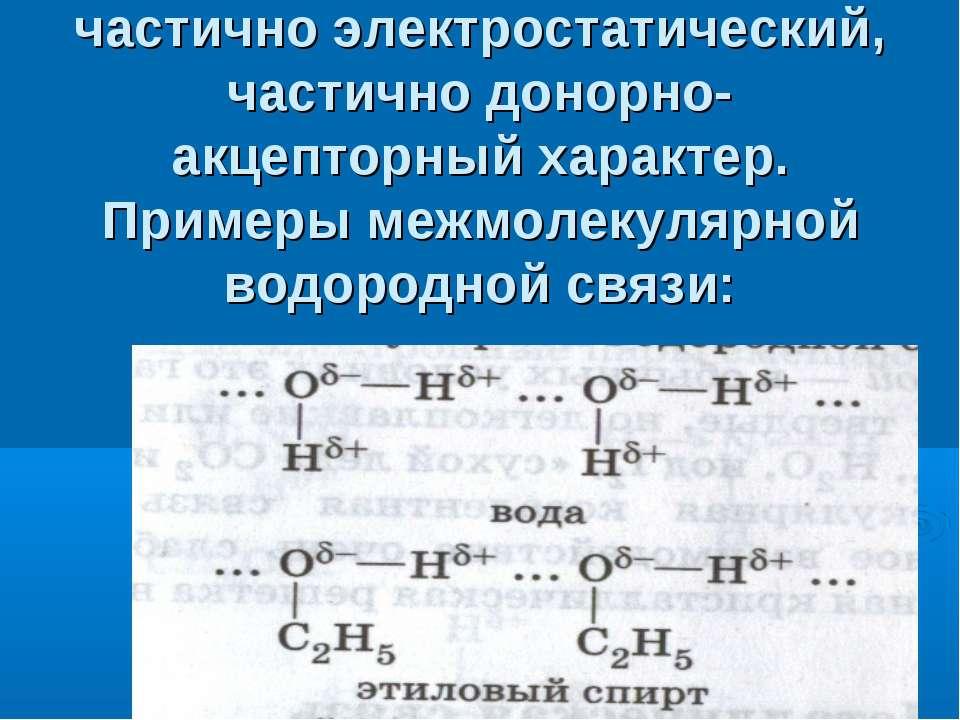 Механизм образования водородной связи имеет частично электростатический, част...
