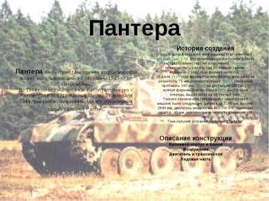Пантера - немецкий танк времён второй мировой войны, использовавшийся с серед...