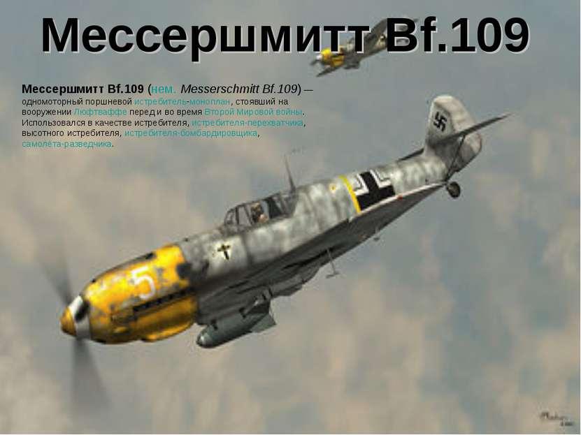 Мессершмитт Bf.109 Мессершмитт Bf.109 (нем. Messerschmitt Bf.109) — одномотор...