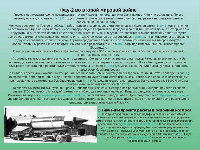 Фау-2 во второй мировой войне Гитлера не покидала идея о производстве тяжелой...
