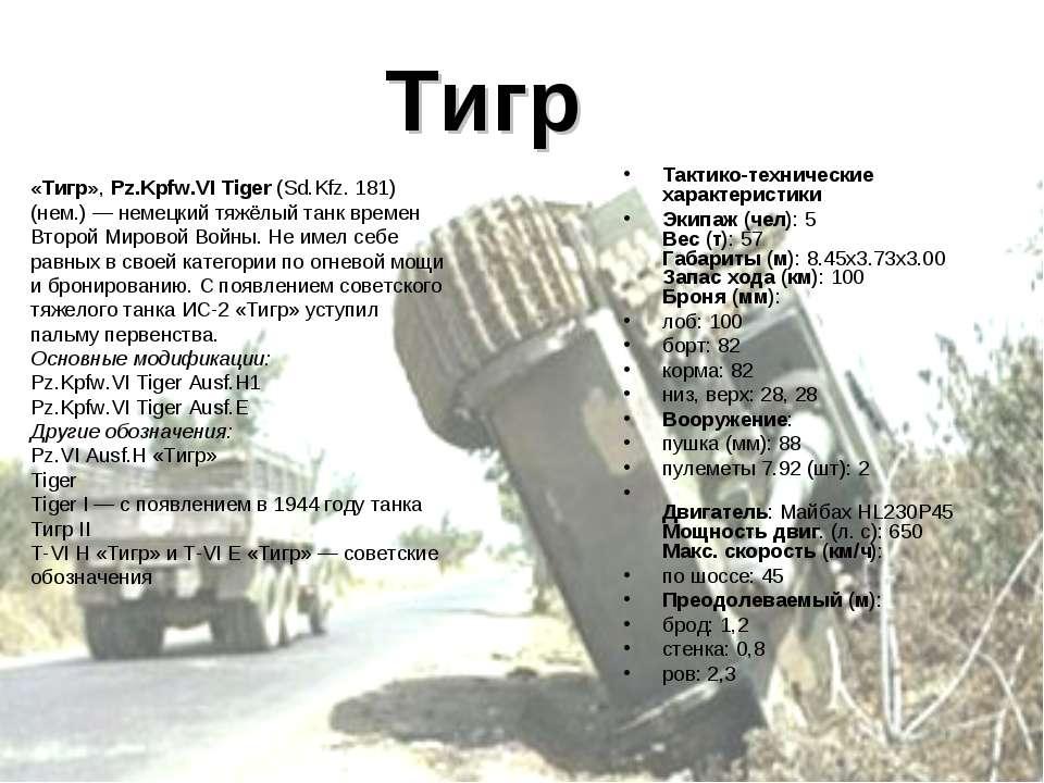Тигр «Тигр», Pz.Kpfw.VI Tiger (Sd.Kfz. 181)(нем.) — немецкий тяжёлый танк вре...
