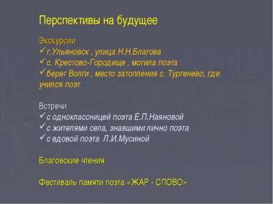 Перспективы на будущее Экскурсии г.Ульяновск , улица Н.Н.Благова с. Крестово-...