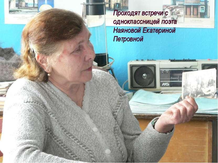 Проходят встречи с одноклассницей поэта Наяновой Екатериной Петровной