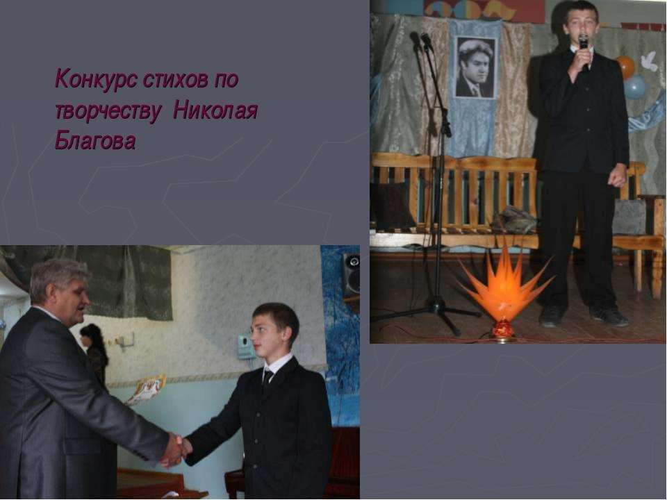 Конкурс стихов по творчеству Николая Благова