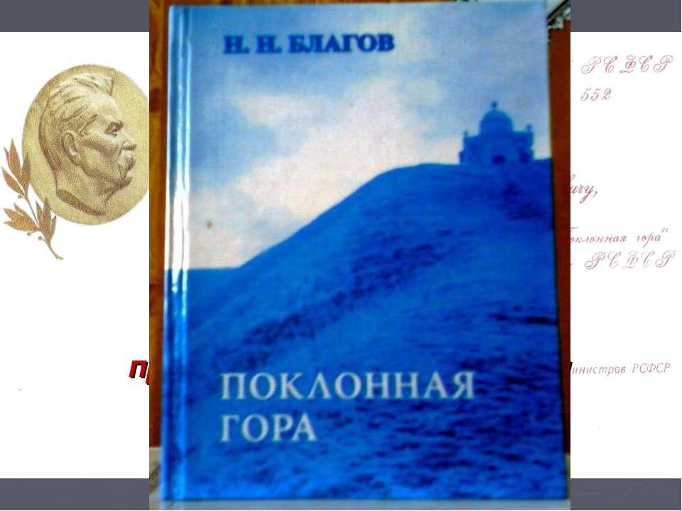 За книгу стихов и поэм «Поклонная гора» Н.Н.Благову в 1983 г. присвоена Госуд...