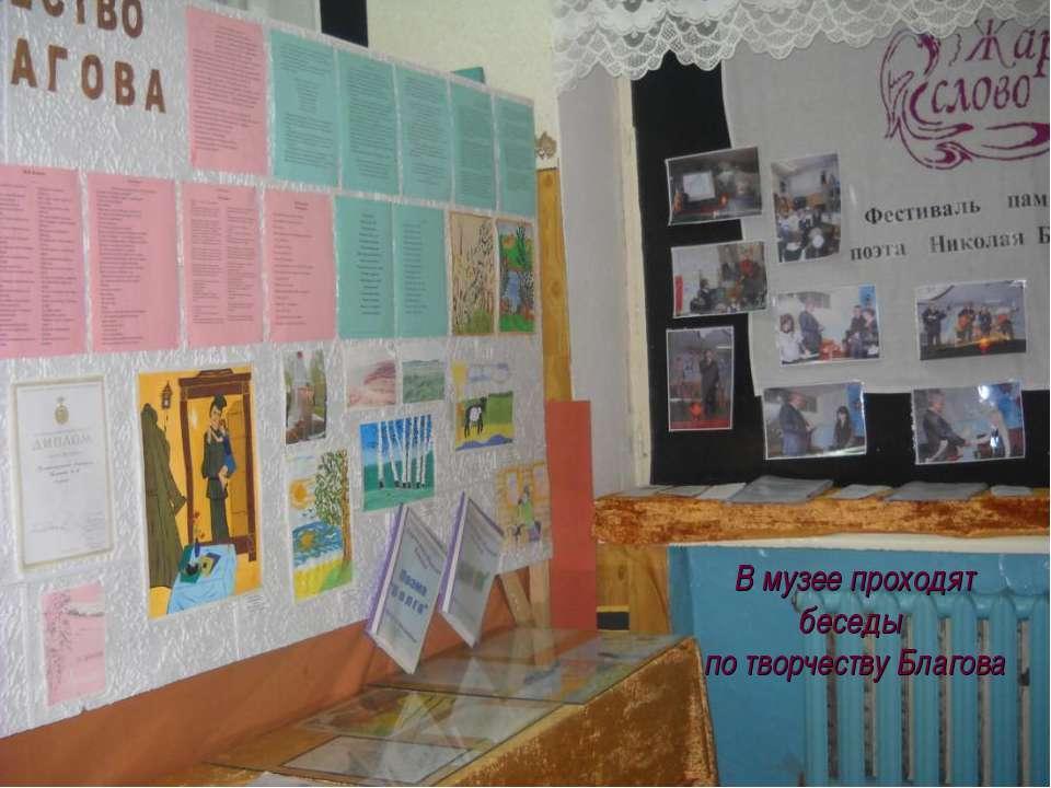 В музее проходят беседы по творчеству Благова