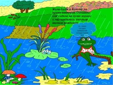 Жила-была в болоте ля- гушка-квакушка. Однажды она сидела на сучке коряги и н...