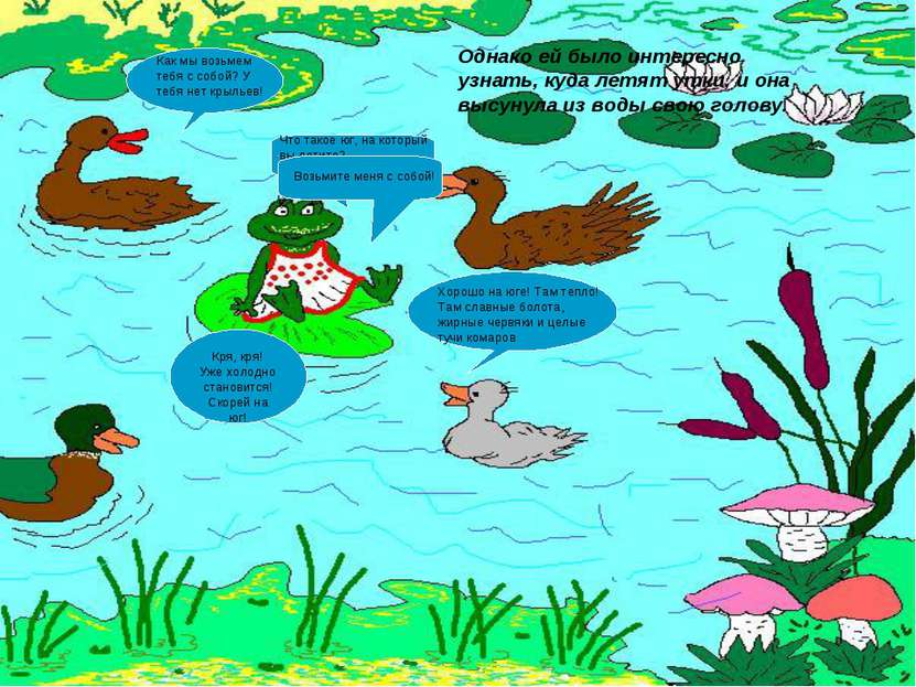 Однако ей было интересно узнать, куда летят утки, и она высунула из воды свою...