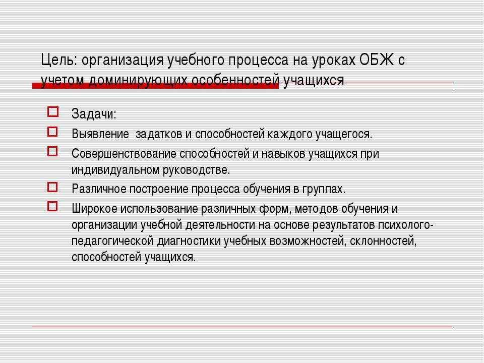 Цель: организация учебного процесса на уроках ОБЖ с учетом доминирующих особе...