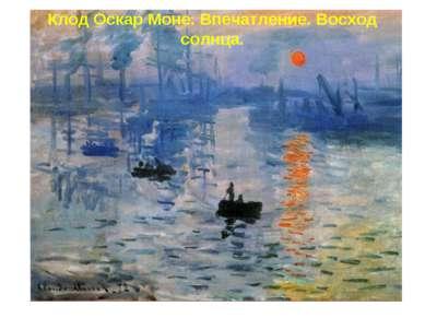 Клод Оскар Моне. Впечатление. Восход солнца.