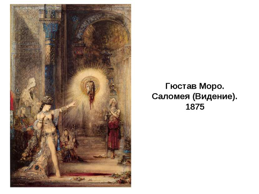 Гюстав Моро. Саломея (Видение). 1875