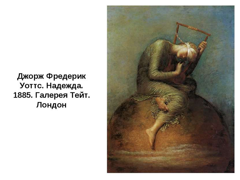 Джорж Фредерик Уоттс. Надежда. 1885. Галерея Тейт. Лондон