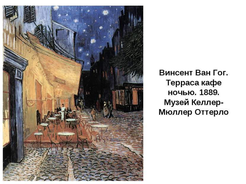 Винсент Ван Гог. Терраса кафе ночью. 1889. Музей Келлер-Мюллер Оттерло