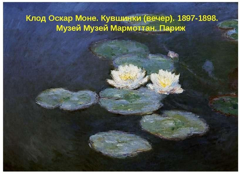 Клод Оскар Моне. Кувшинки (вечер). 1897-1898. Музей Музей Мармоттан. Париж