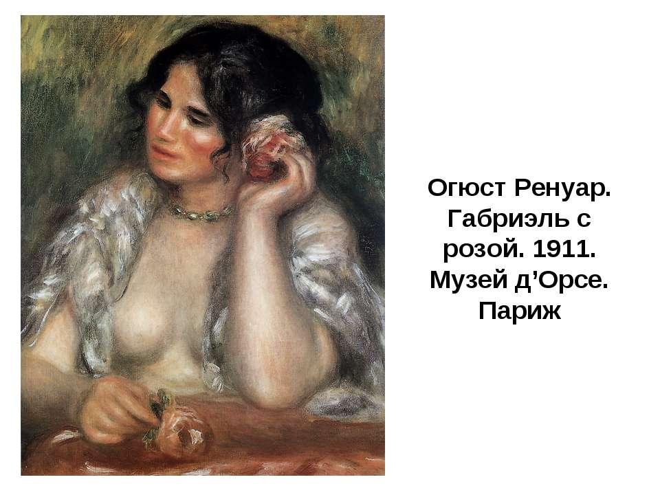 Огюст Ренуар. Габриэль с розой. 1911. Музей д'Орсе. Париж