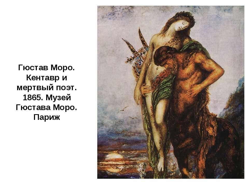 Гюстав Моро. Кентавр и мертвый поэт. 1865. Музей Гюстава Моро. Париж