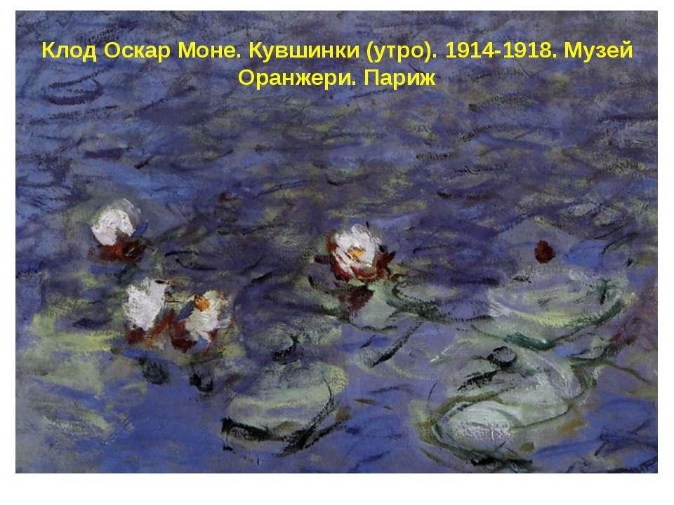 Клод Оскар Моне. Кувшинки (утро). 1914-1918. Музей Оранжери. Париж