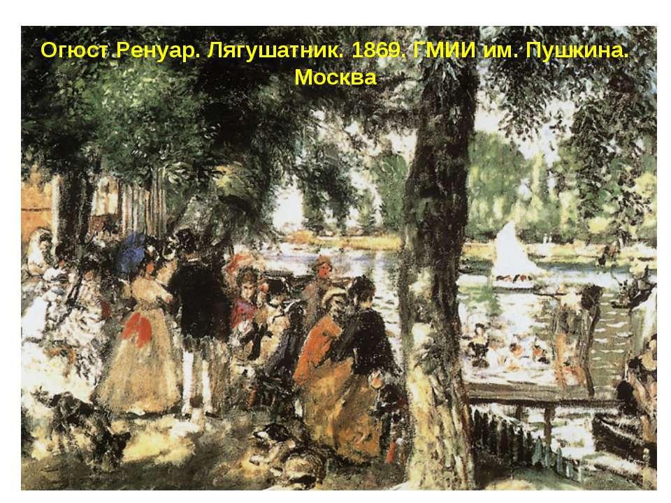 Огюст Ренуар. Лягушатник. 1869. ГМИИ им. Пушкина. Москва