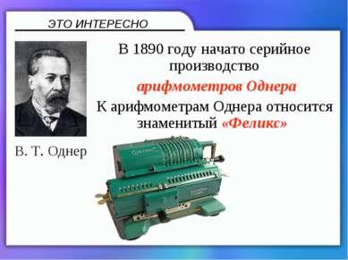 В 1890году начато серийное производство арифмометров Однера К арифмометрам О...