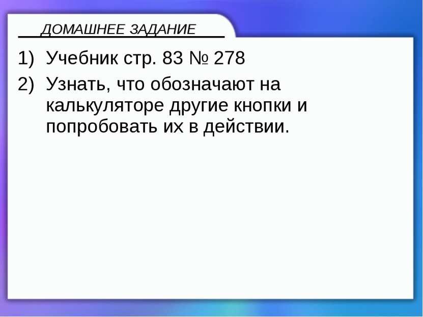 Учебник стр. 83 № 278 Узнать, что обозначают на калькуляторе другие кнопки и ...