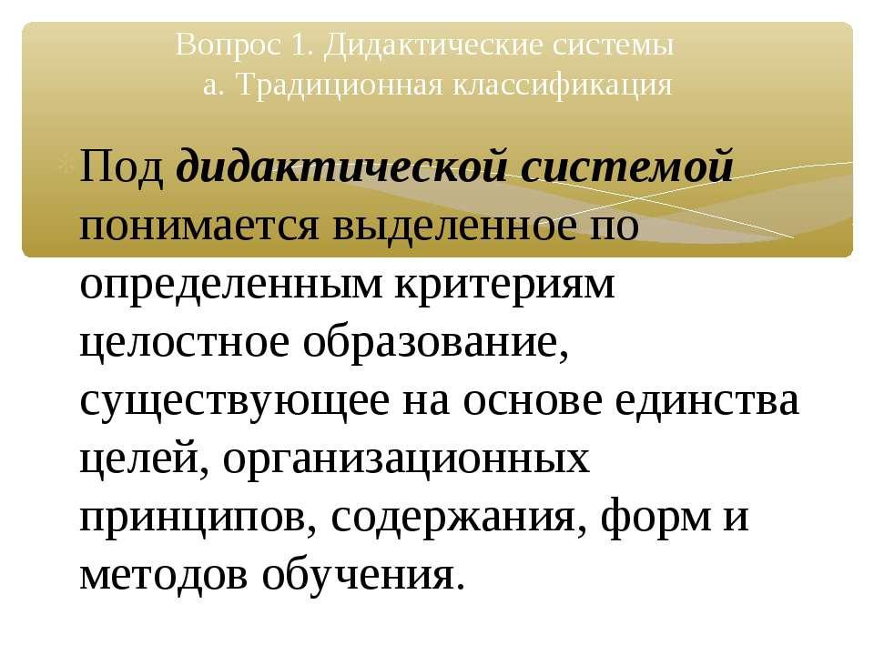 Вопрос 1. Дидактические системы a. Традиционная классификация Под дидактическ...