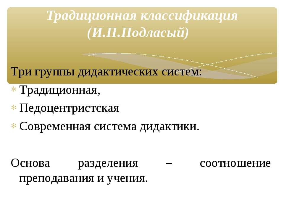 Три группы дидактических систем: Традиционная, Педоцентристская Современная с...