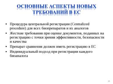 Процедура центральной регистрации (Centralized procedure) для всех биопрепара...