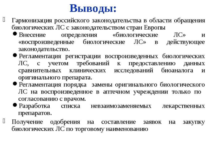 Выводы: Гармонизация российского законодательства в области обращения биологи...