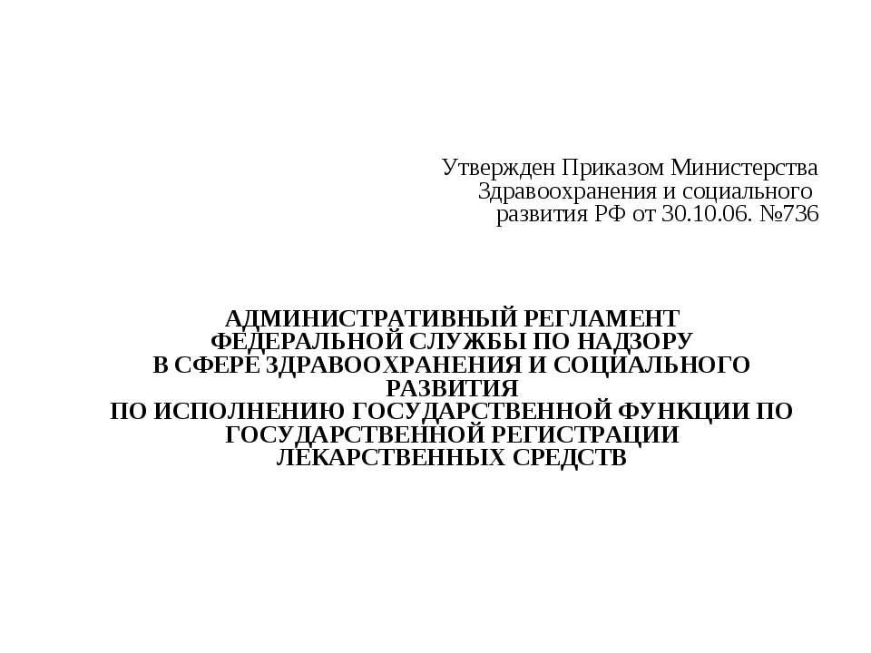 Утвержден Приказом Министерства Здравоохранения и социального развития РФ от ...