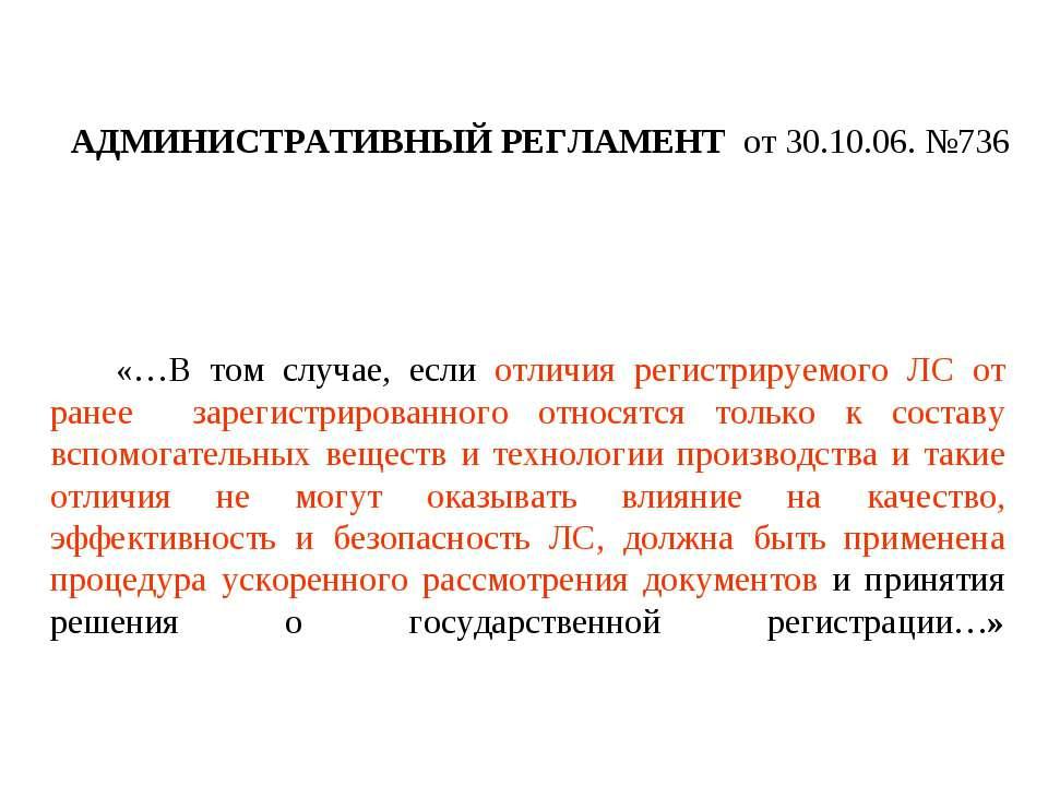 АДМИНИСТРАТИВНЫЙ РЕГЛАМЕНТ от 30.10.06. №736 «…В том случае, если отличия рег...