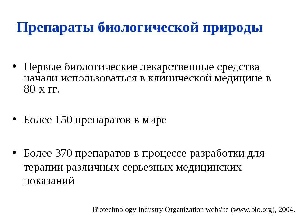 Препараты биологической природы Первые биологические лекарственные средства н...