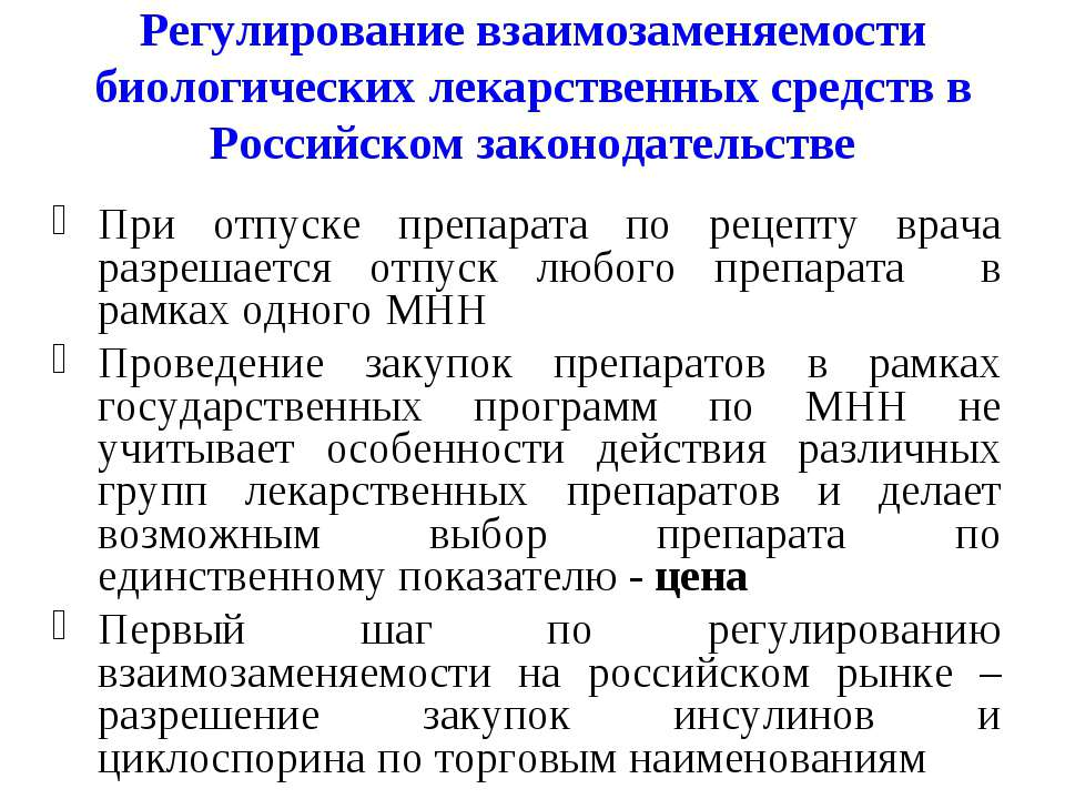 Регулирование взаимозаменяемости биологических лекарственных средств в Россий...